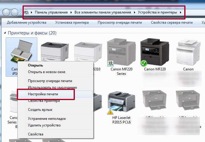 Настройки печати принтера Canon